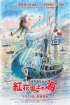 紅花坂上的海電影海報