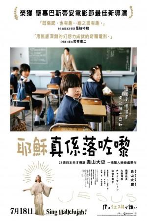 耶穌真係落咗嚟電影海報