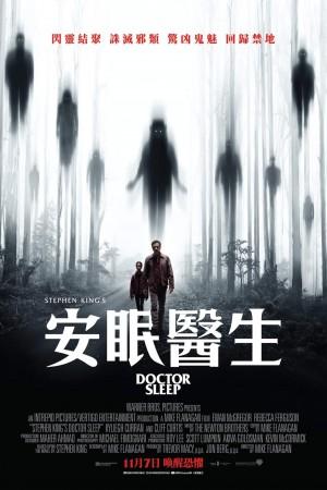 安眠醫生電影海報