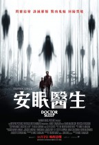 安眠醫生 (Doctor Sleep)電影海報