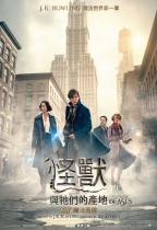 怪獸與牠們的產地‬ (2D版) (Fantastic Beasts and Where to Find Them)電影海報