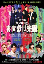 喪青獻世樂團 (We Are Little Zombies)電影海報