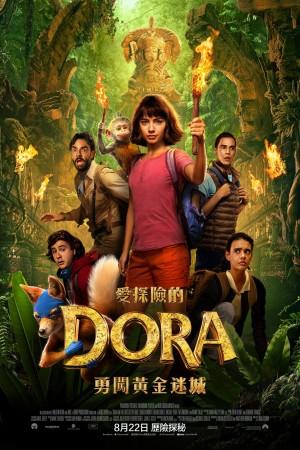 愛探險的Dora:勇闖黃金迷城電影海報