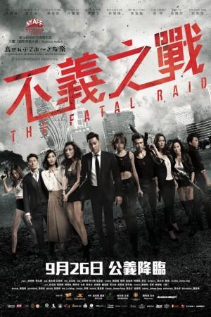 愛情 公寓 電影 版 香港 上映
