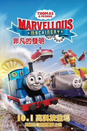 Thomas & Friends 非凡的發明電影海報