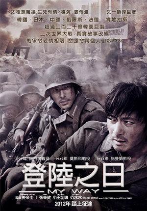 登陸之日電影海報