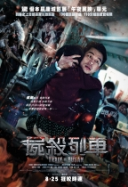 屍殺列車 (Train to Busan)電影海報