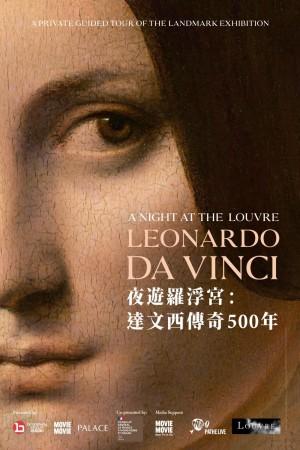 夜遊羅浮宮:達文西傳奇500年電影海報