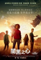 闇黑之心 (The Darkest Minds)電影海報