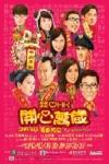 我愛香港開心萬歲電影海報
