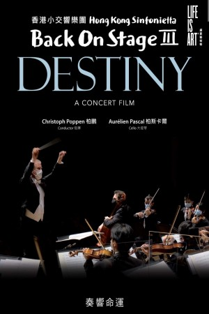香港小交響樂團 Back On Stage III: DESTINY電影海報