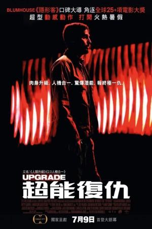 超能復仇電影海報