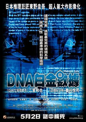 DNA白金數據電影海報