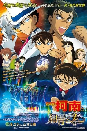 名偵探柯南:紺青之拳電影海報
