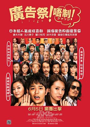 廣告祭!唔制!電影海報