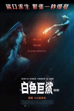白色巨鯊電影海報