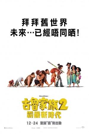 古魯家族2:霸器新時代電影海報