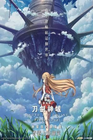 刀劍神域劇場版:無星夜的詠嘆調電影海報