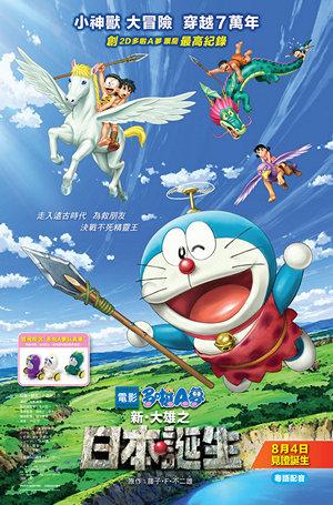 多啦A夢:新‧大雄之日本誕生電影海報