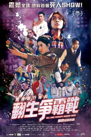 冥通銀行特約:翻生爭霸戰電影海報
