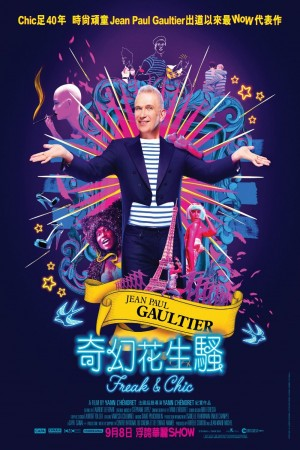 Jean Paul Gaultier:奇幻花生騷電影海報