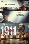 1911 辛亥革命電影海報