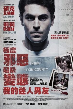 極度邪惡 超級變態:我的迷人男友電影海報
