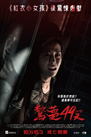 驚夢49天電影海報