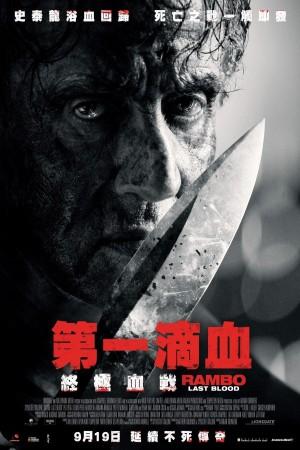第一滴血:終極血戰電影海報