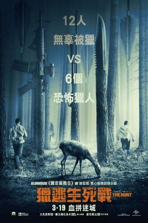 獵逃生死戰電影海報