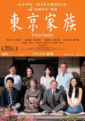 東京家族電影海報