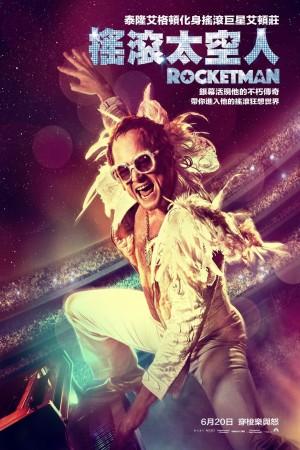 搖滾太空人電影海報