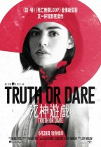 死神遊戲 (Truth Or Dare)電影海報