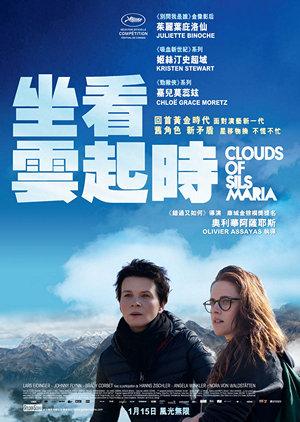 坐看雲起時電影海報