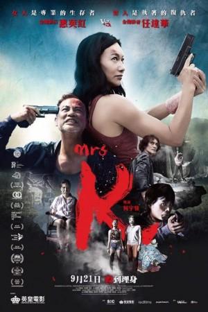 Mrs K電影海報