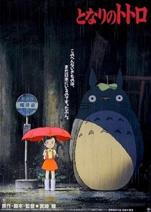 龍貓電影海報
