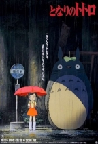 龍貓 (My Neighbor Totoro)電影海報