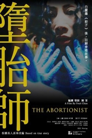 墮胎師電影海報
