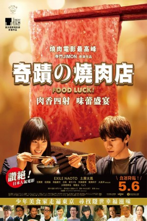 奇蹟的燒肉店電影海報