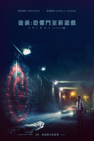 漩渦:恐懼鬥室新遊戲電影海報