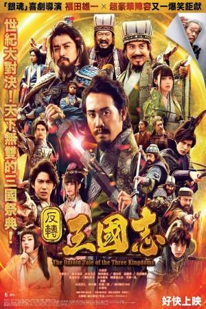 反轉三國志電影海報