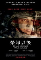 榮歸以後 (Thank You for Your Service)電影海報