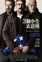 3個小生去送殯 (Last Flag Flying)電影海報