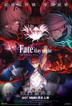 Fate/stay night Heaven's Feel III. spring song (4DX版)電影海報