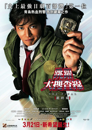 跳躍大搜查線最終章電影海報