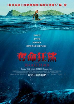 奪命狂鯊電影海報