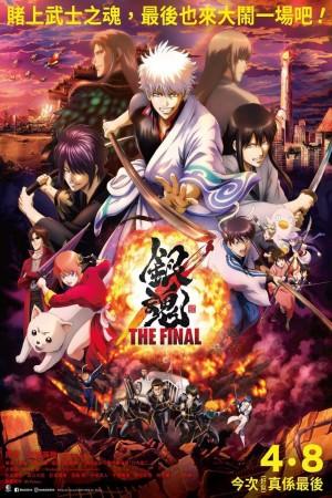 銀魂 THE FINAL電影海報