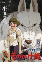 幽靈公主 (Princess Mononoke)電影海報