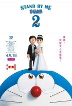 STAND BY ME 多啦A夢 2 (粵語版) (Stand by Me Doraemon 2)電影海報