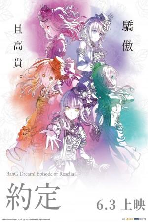 BanG Dream Episode of Roselia I 約定電影海報